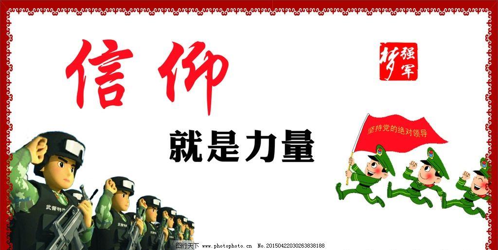 中国梦强军梦我的梦图片