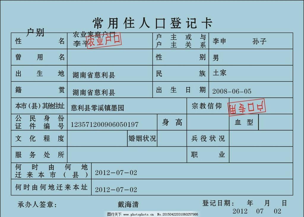 常住人口户籍登记卡是什么 在哪办理 怎么证明自己是常住人口