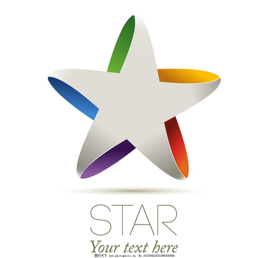 五角星 3d立体五角星 几何图案 设计 矢量 eps  设计 广告设计 其他