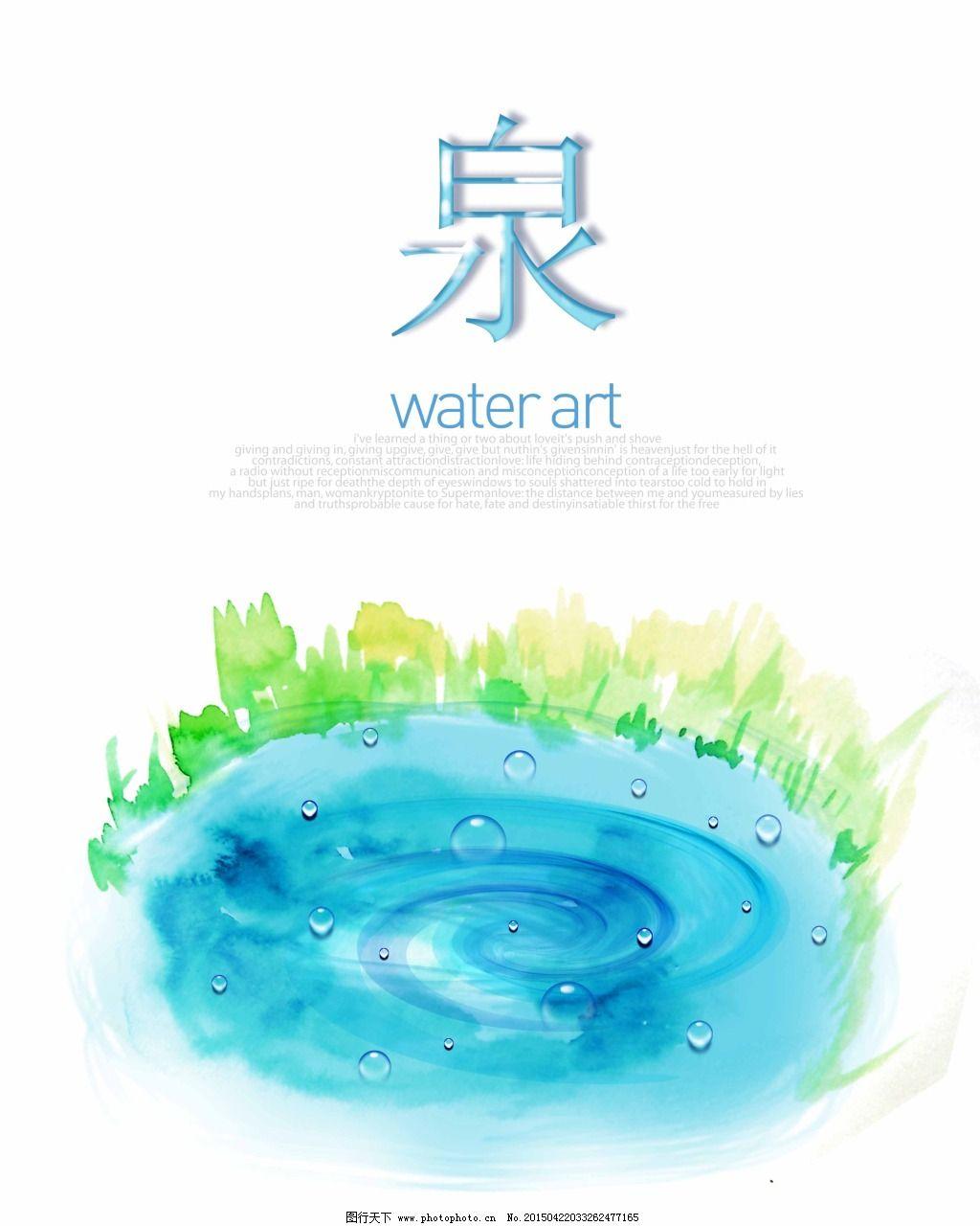 泉水叮咚免费下载 风景 泉 手绘 树林 水彩 水珠 泉 水 水珠 风景