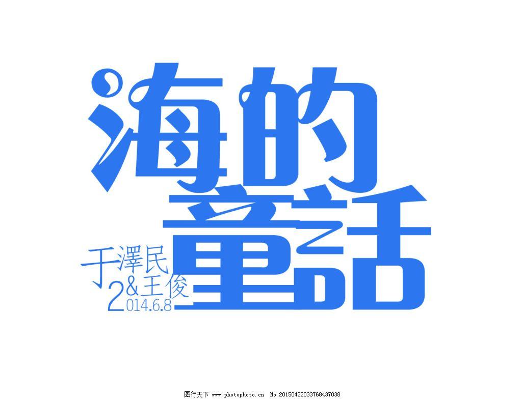 海洋公园logo