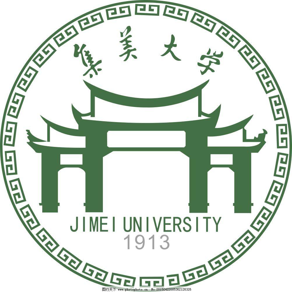 集美大学标志