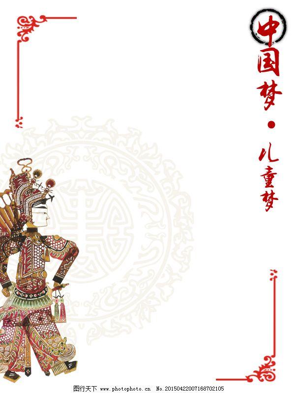 民俗 艺术 中国梦 剪纸艺术 剪纸 艺术 中国梦 儿童梦 民俗 古风 红色