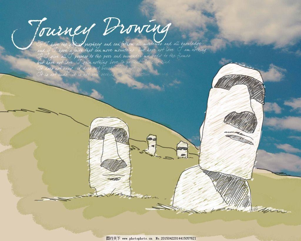 手绘旅行 手绘旅行免费下载 白云 风景 蓝天 山坡 石头人 石头人