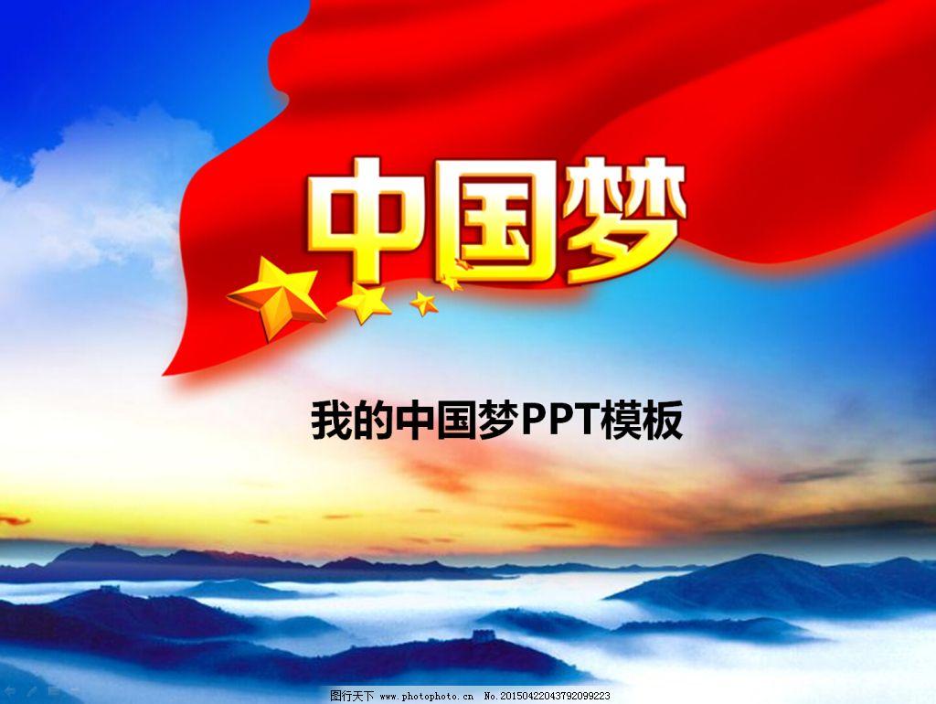 我的中国梦ppt模板_商务科技_ppt_图行天下图库