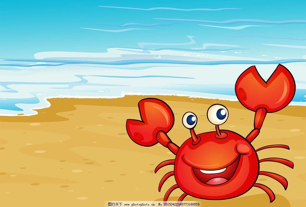 螃蟹 大海 海边 沙滩 卡通动物 手绘 矢量 eps  设计 生物世界 海洋生