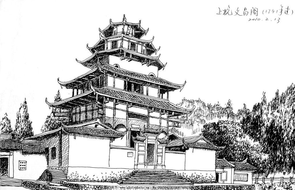 素描 古建筑 古楼台 楼阁 树丛 绘画 设计 文化艺术 绘画书法 150dpi