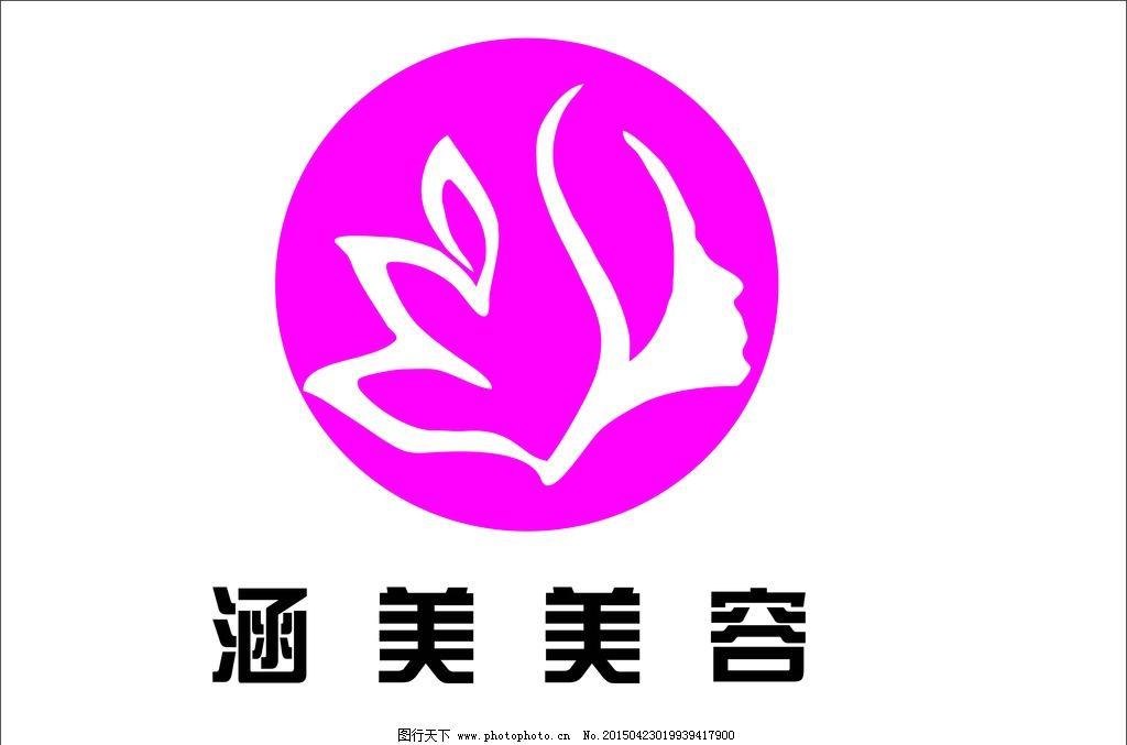 美容美发 菡美美容 涵美美容logo图片