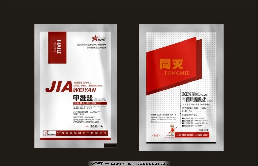 农药 袋子 简洁 农业 江苏 海利 设计 广告设计 包装设计 cdr