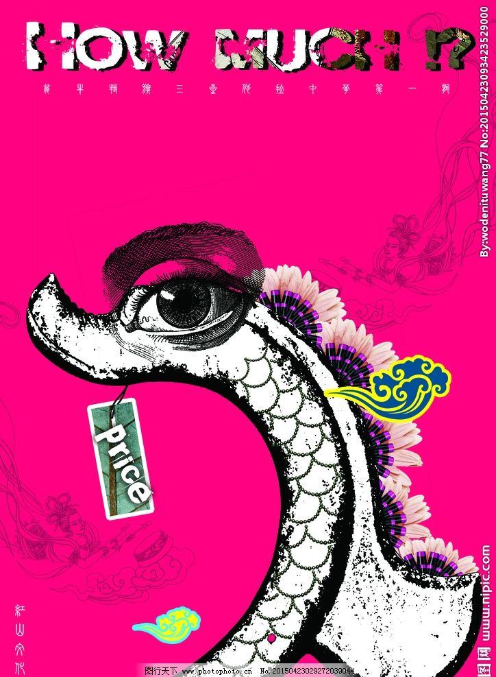 波普mix中国文化海报设计图片