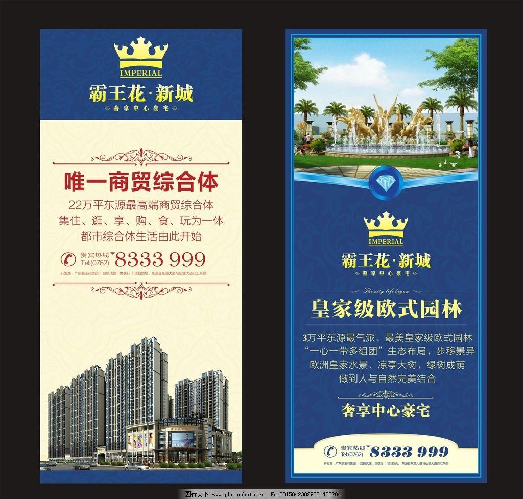 房地产 房地产展架 展板 蓝色背景 广告设计