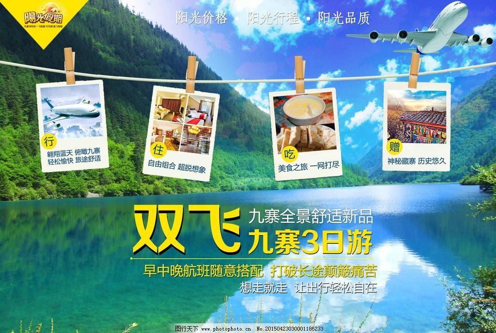旅游 山水 九寨沟 旅行社 飞机 双飞 海报 宣传单 照片墙 海报 设计