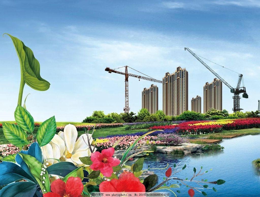 地产园林 大花 手绘 水彩花卉 水景园林 湖景 工地开放 建设