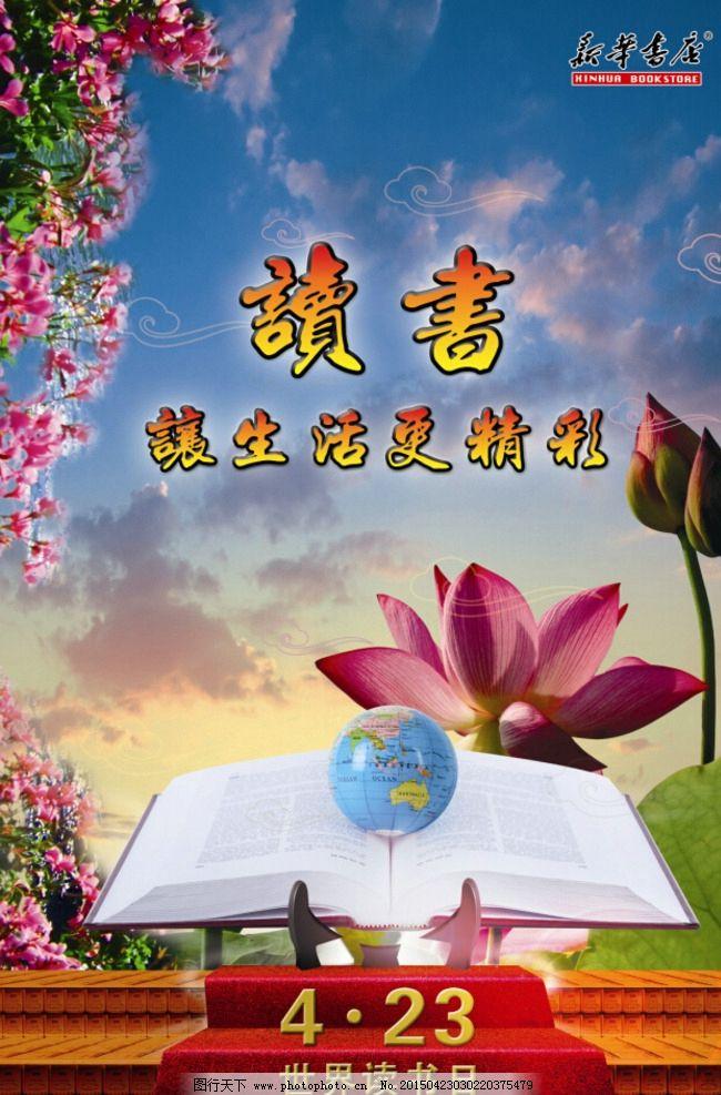 4月23日 世界读书日 荷花 读书 红毯 设计 广告设计 展板模板 100dpi