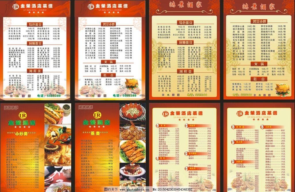 菜单封面 西餐菜单 酒店菜单 咖啡菜单 婚宴菜单 高档菜单 烧烤菜单