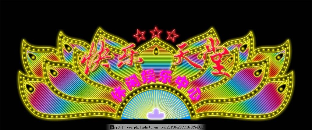 快乐天堂霓虹灯效果图 开堂 娱乐 立式广告牌 亮化效果 广告设计