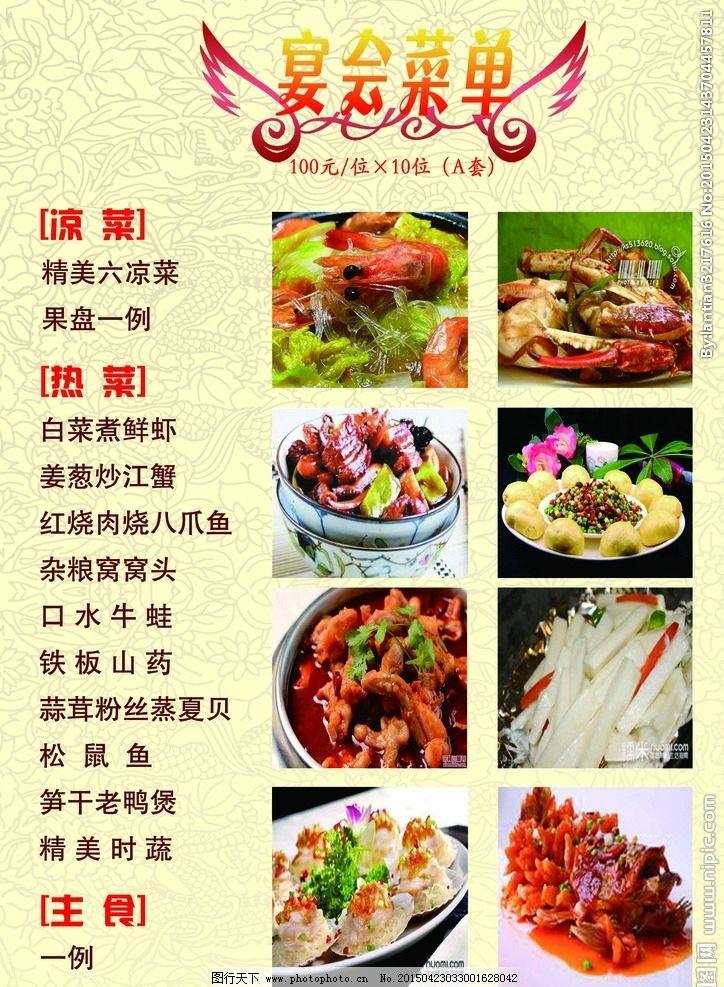 宴会菜单 虾 红色 螃蟹