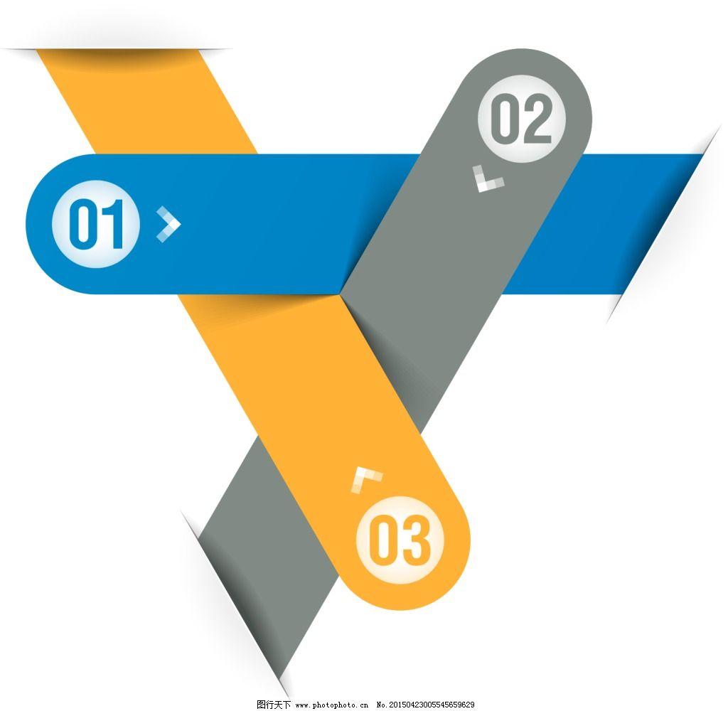 创意图形 几何图形 ppt 色彩图 标题图片