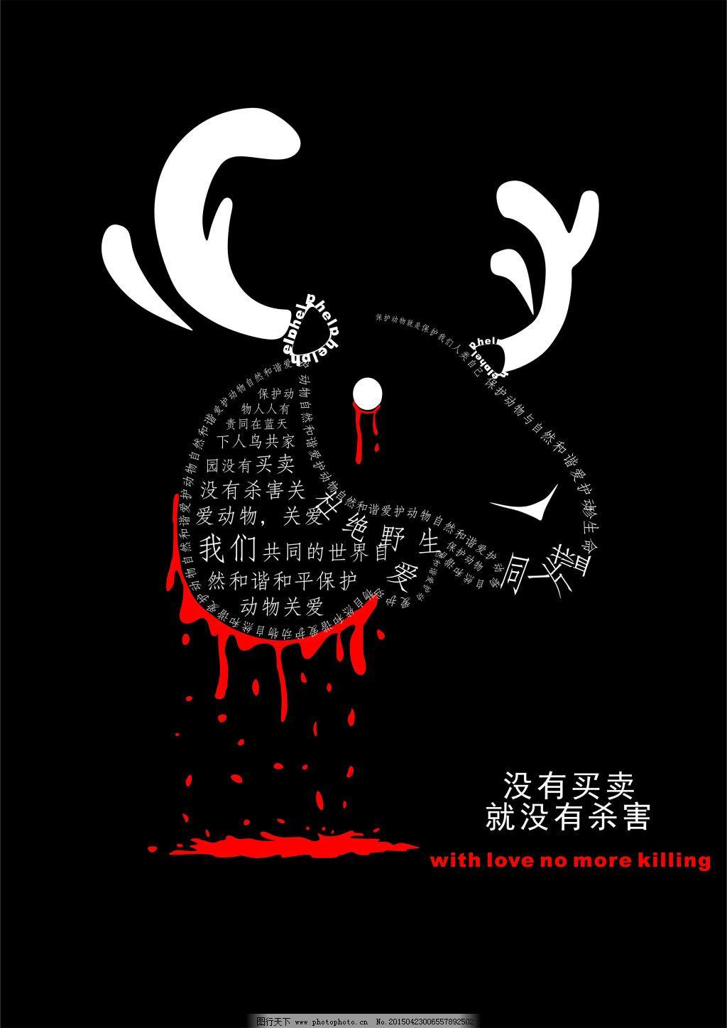 保护动物_环保公益海报_海报设计_图行天下图库