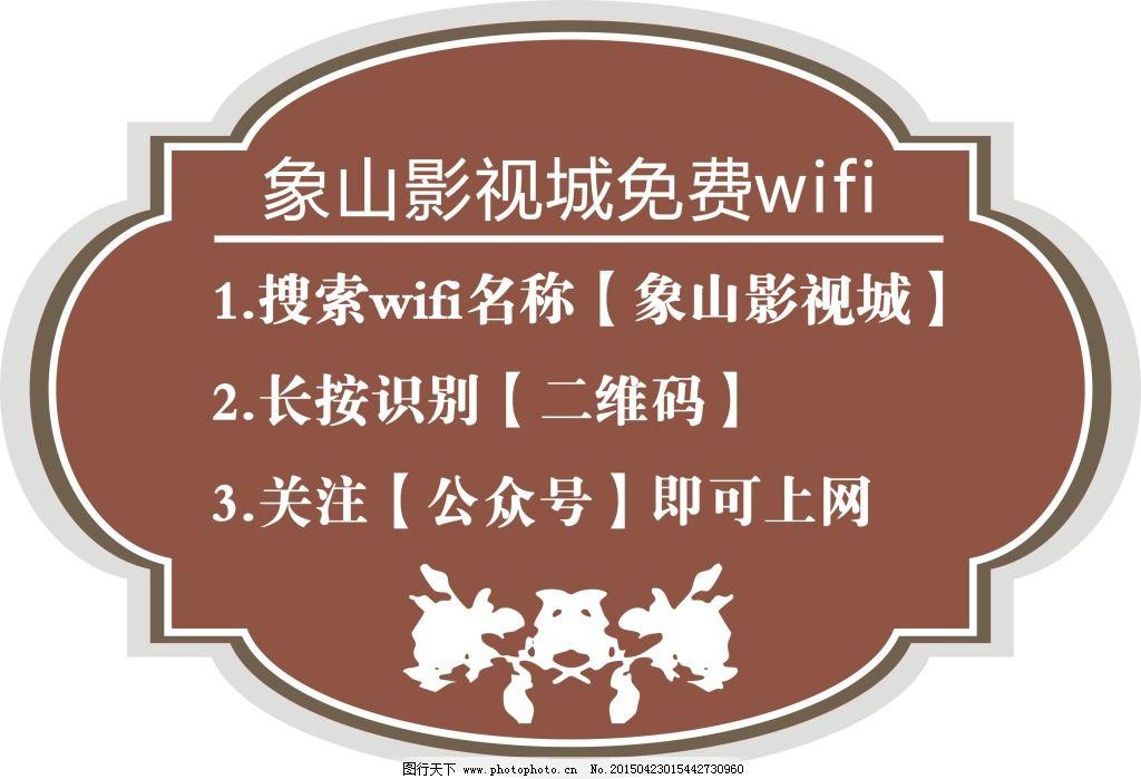 wifi 扫一扫 指示牌 扫一扫 指示牌 wifi 原创设计 原创展板