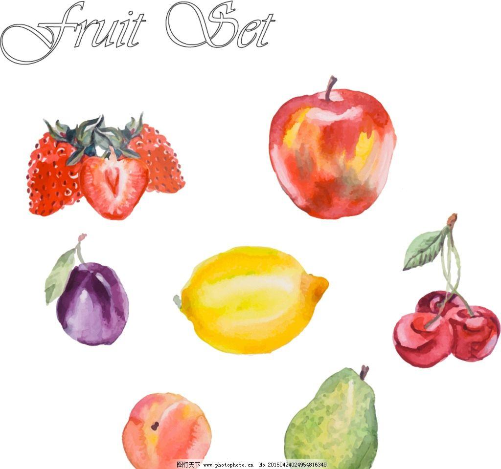 手绘水果 梨子 草莓 苹果 樱桃 芒果 桃子 水彩水果 设计 矢量 eps