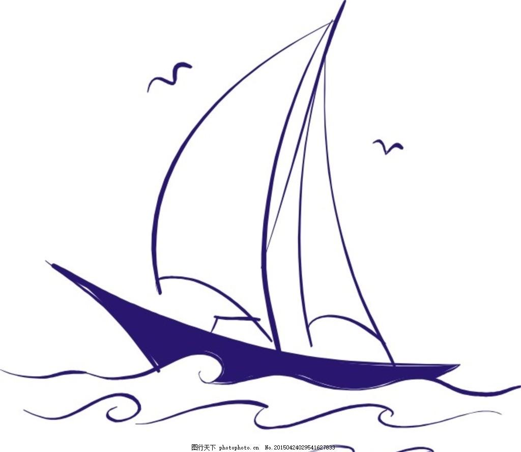 手绘帆船 矢量 剪 帆船 帆 船矢量素材 手绘 矢量帆船素材 冲浪 游船
