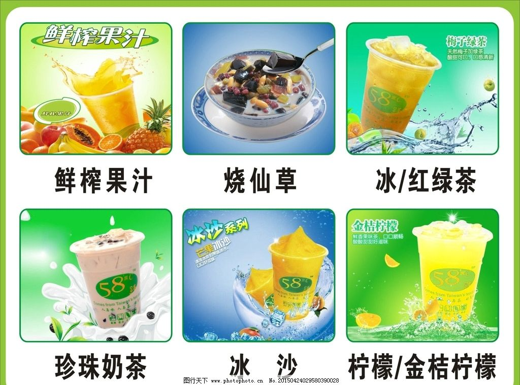 奶茶海报设计图片_设计案例_广告设计_图行天下图库