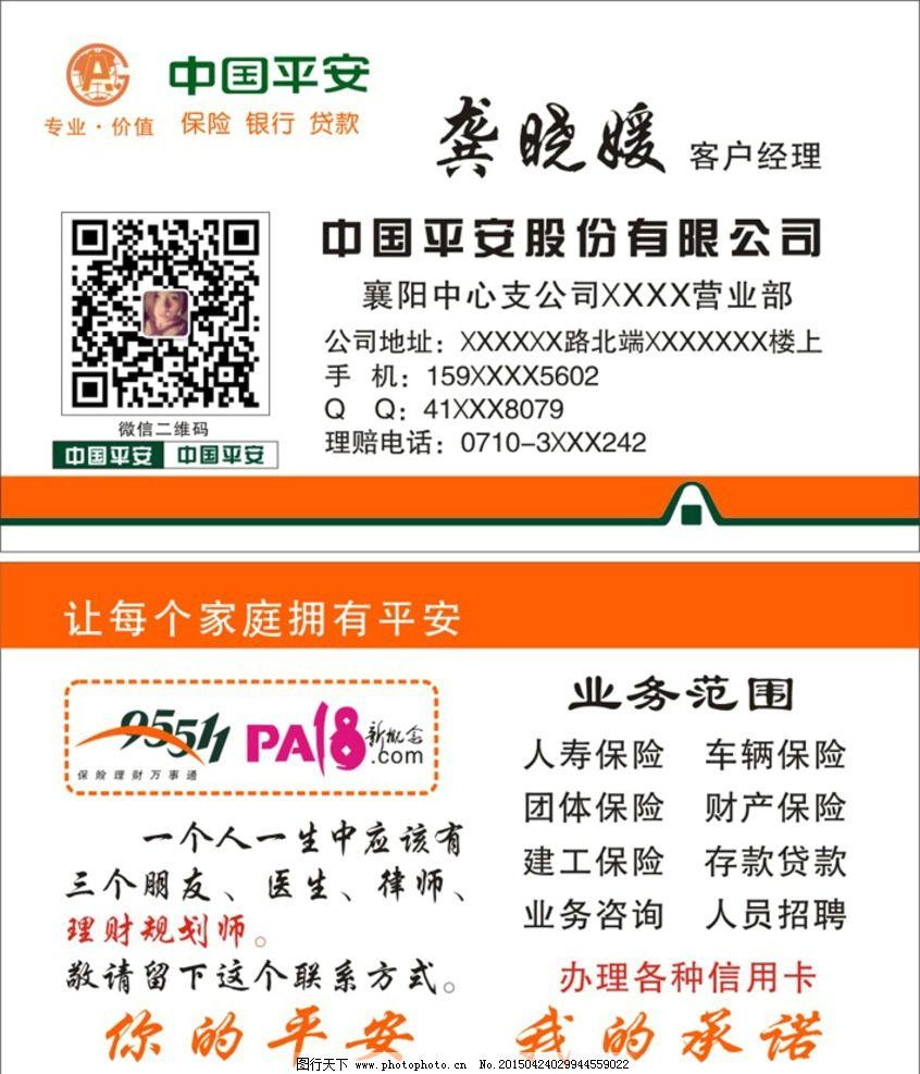 平安保险名片 中国平安 平安名片 名片证卡类 广告设计 名片卡片