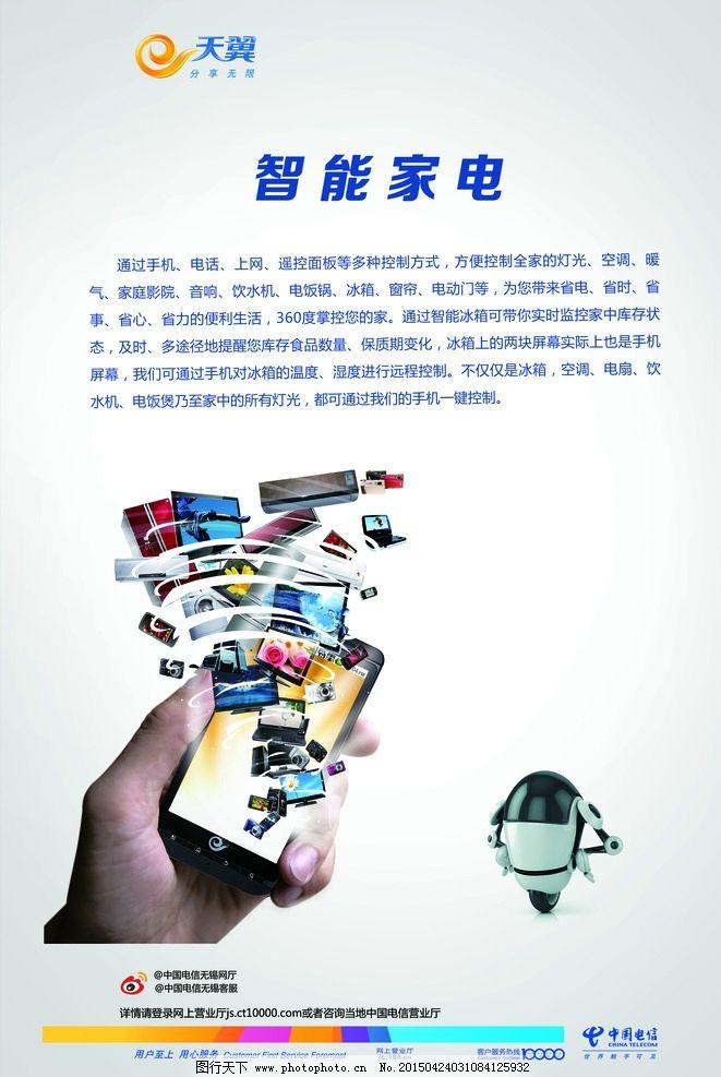 中国电信翼支付海报图片