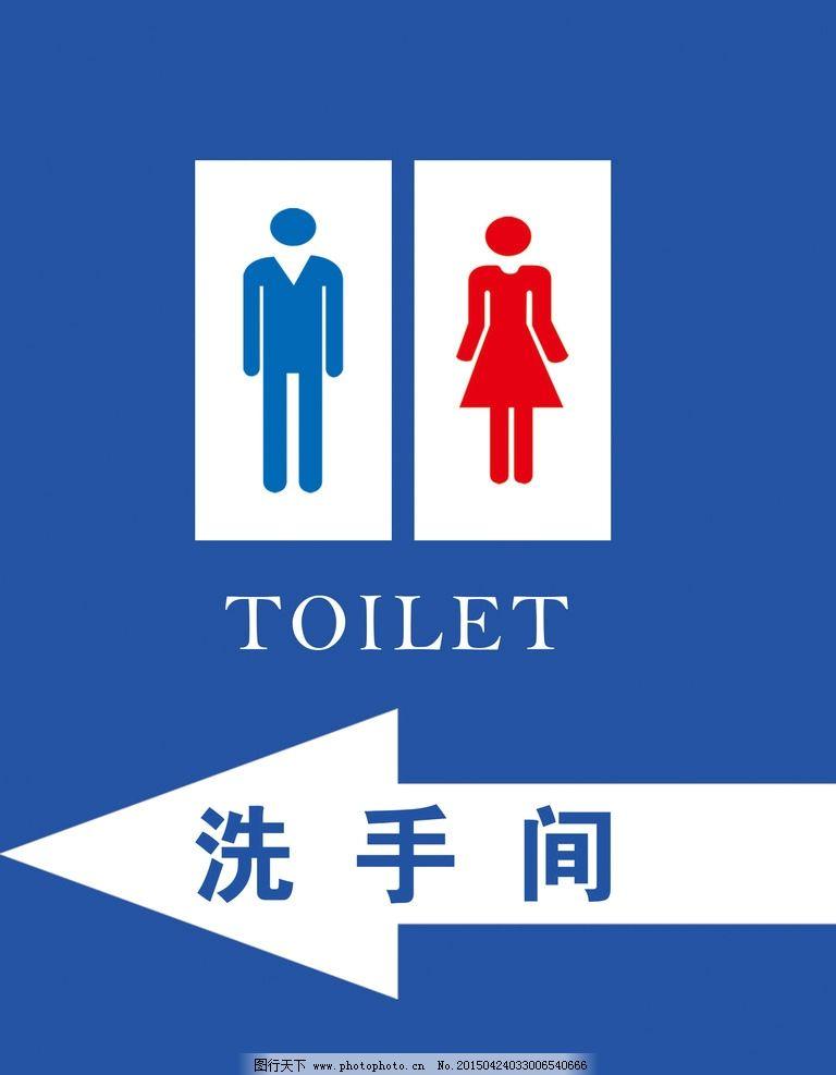 洗手间标识 创意 设计 厕所 指引牌 导标 设计 psd分层素材 psd分层图片