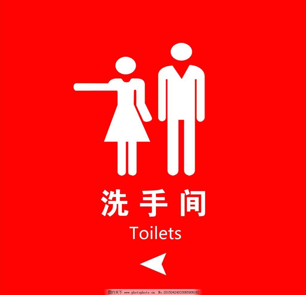 洗手间标识 创意 厕所 指引牌 导标图片