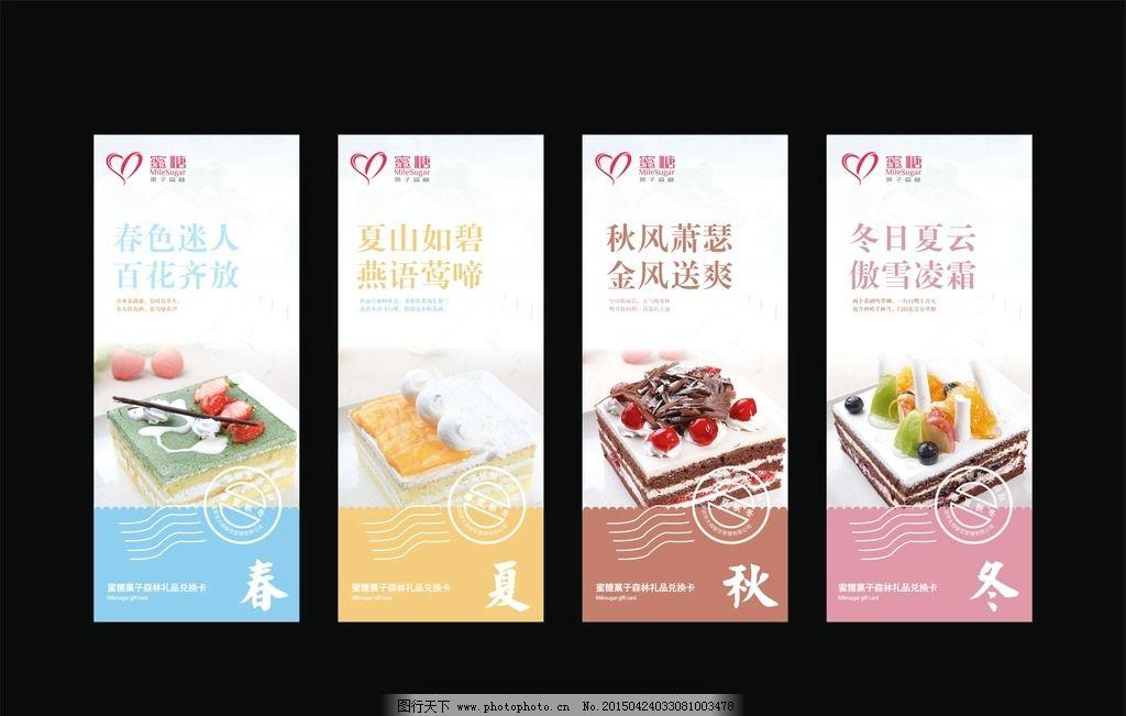 樱桃蛋糕 蛋糕图片 蛋糕高清图 春夏秋冬海报 海报灯片系列 设计 psd