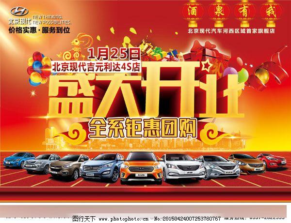 汽车4s店开业促销海报psd素材_宣传单彩页_海报设计