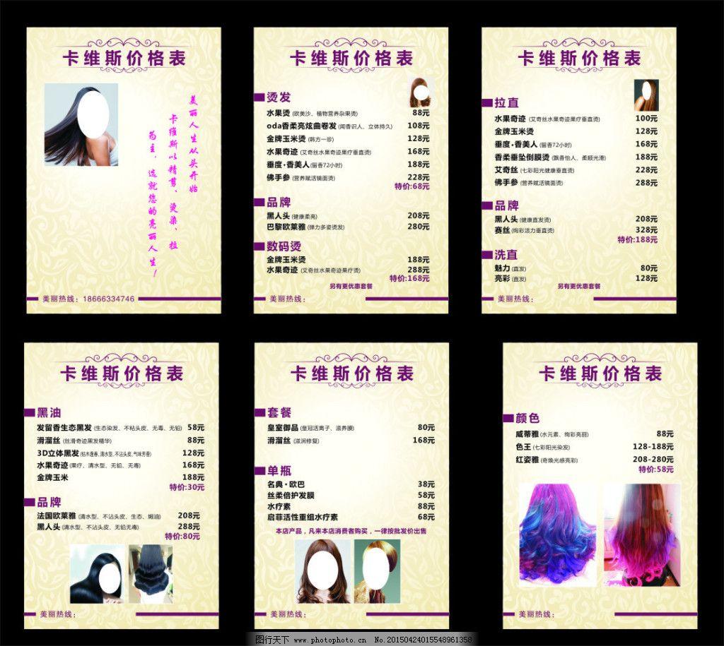 价格表 高档 广告设计 花纹花边 价目表 金色 精美 理发店 理发店价目表