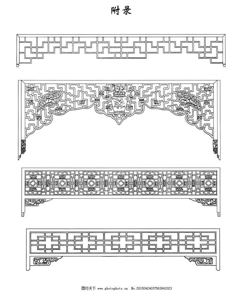 中式古典门楣花格图片