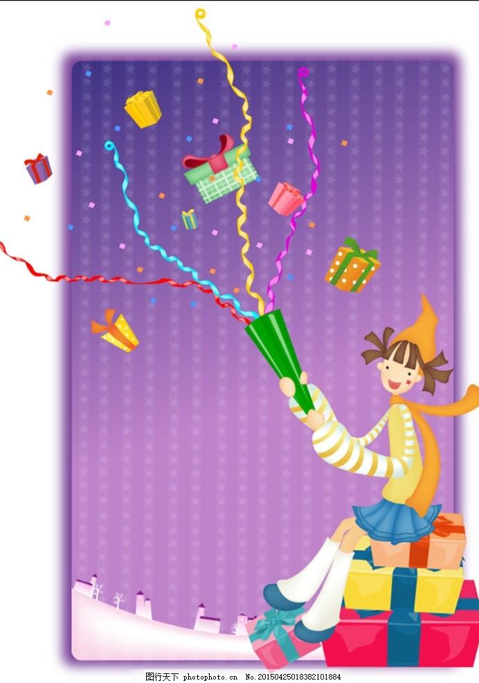 卡通动漫人物素材 卡通素材 动漫素材 喷彩带 万花筒 手绘风格