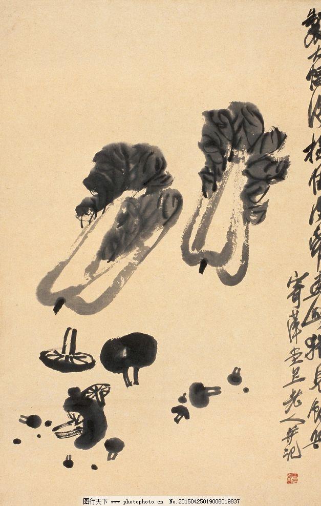 齐白石 蘑菇白菜 花鸟 写意 国画 近现代绘画 齐白石作品