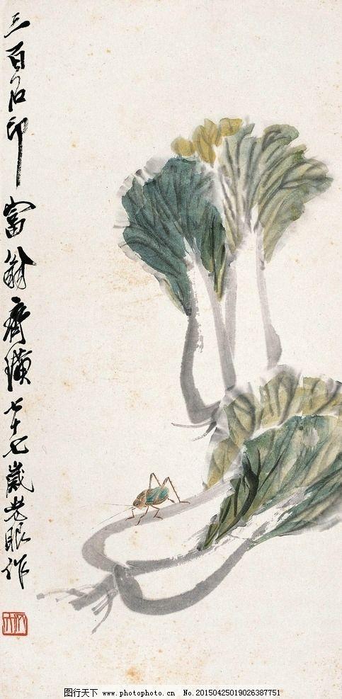 齐白石 花鸟 写意 国画 近现代绘画 白菜 齐白石作品 设计 文化艺术