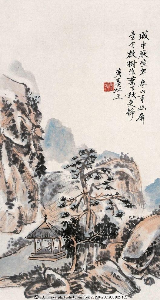黄宾虹 写意山水 积墨法 传统 山水画 近代绘画 设计 文化艺术 绘画