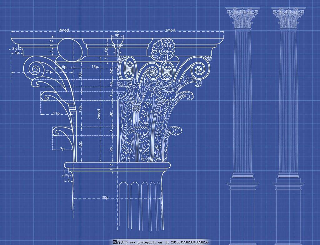 罗马柱 欧洲 花纹 石柱 雕刻 石刻 手绘 建筑材料 广告设计 矢量 ai