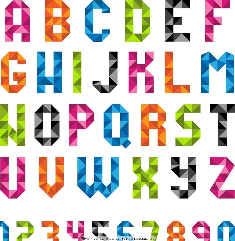 字母设计 英文字母 手绘字母 数字 拼音 创意字母 设计 矢量 ai 设计