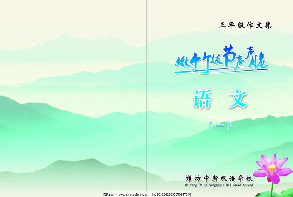 城堡 卡通书封面图片