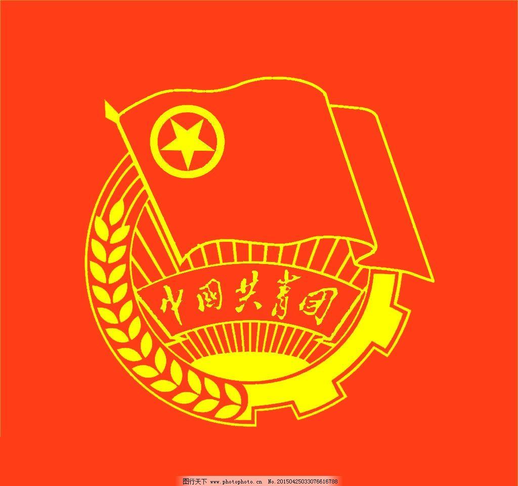 中国共青团徽图片图片