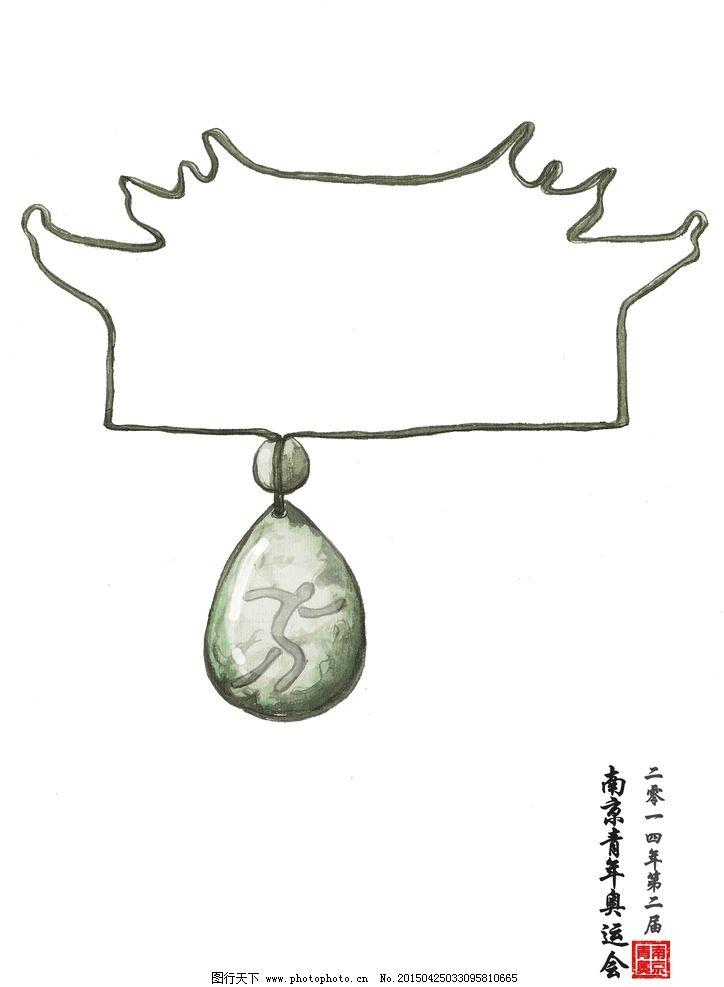南京青奥会 南京 青奥会 雨花石 设计 手绘海报 设计 psd分层素材 psd