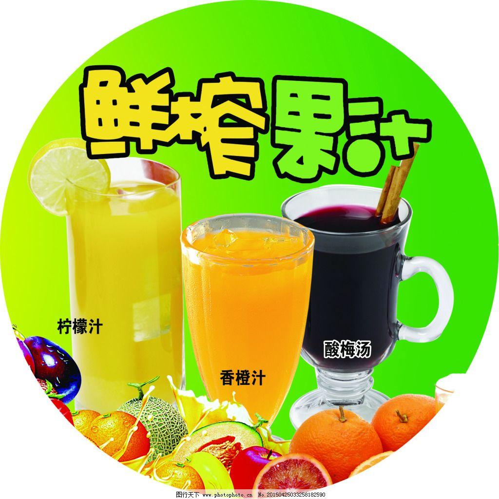 鲜榨果汁 圆形 鲜榨果汁 圆形 绿色 水果 果汁 杯子 psd源文件 广告设图片