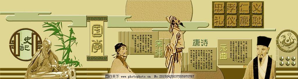 国学 浮雕 雕塑 校园文化 文化墙 设计 文化艺术 传统文化 100dpi psd