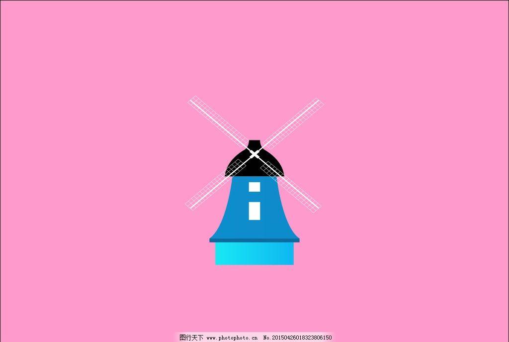 风车 矢量风车 矢量图 卡通 卡通矢量图 矢量卡通 风车素材 设计 广告