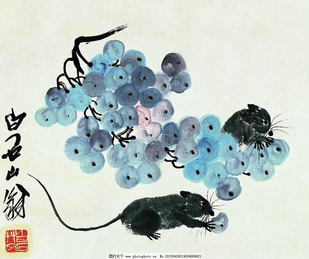 齐白石 册页 花鸟 写意 国画 近现代绘画 葡萄 老鼠 齐白石作品 设计