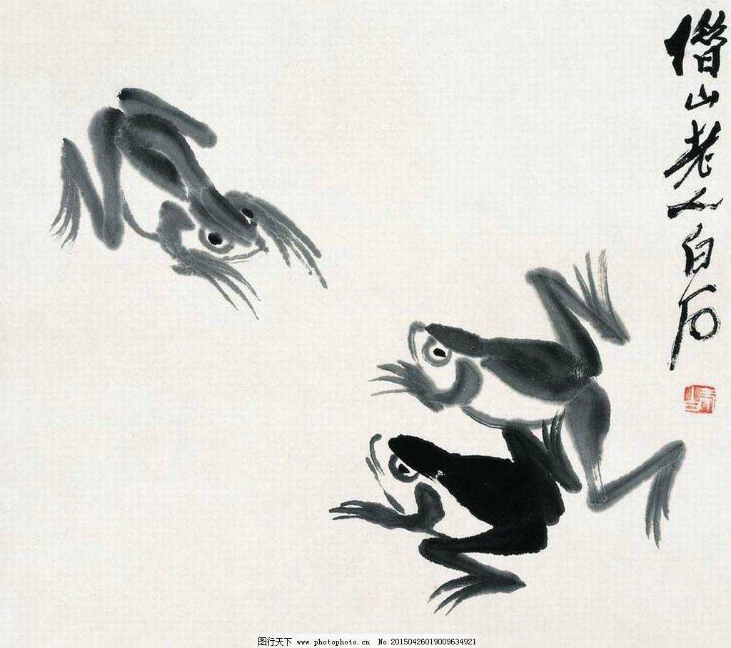 齐白石 册页 花鸟 写意 国画 近现代绘画 小品画 青蛙 齐白石作品
