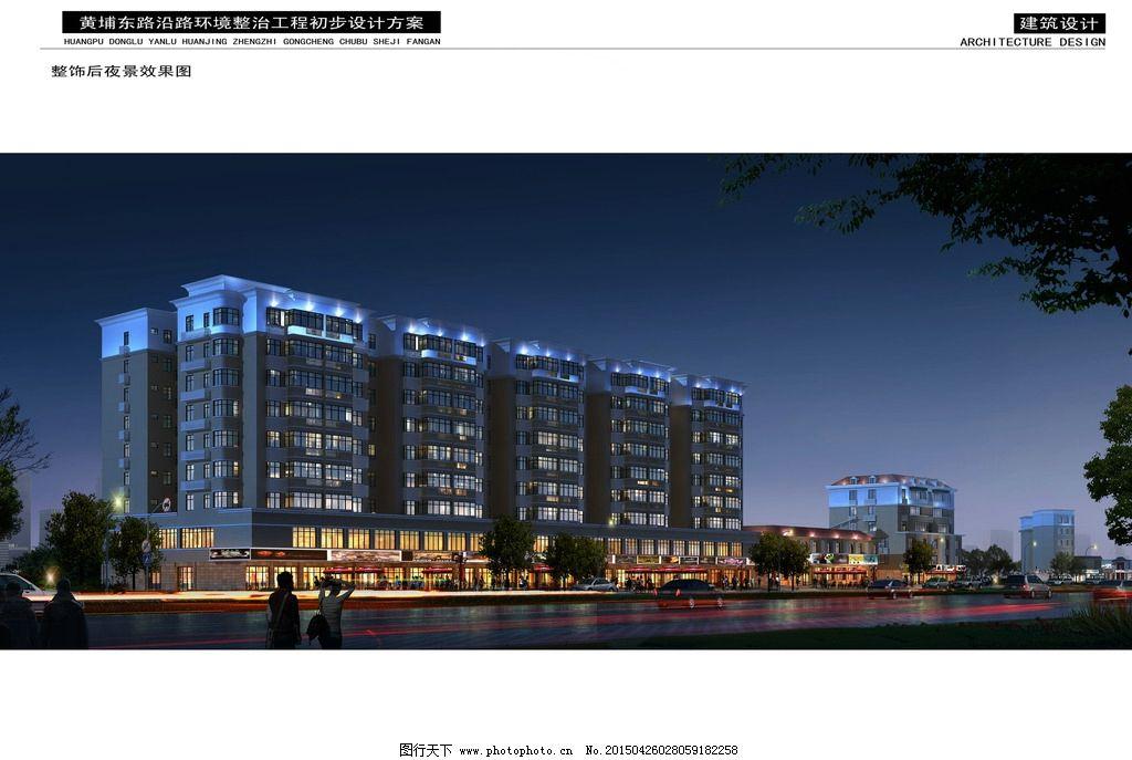商铺商场建筑住宅夜景立面效果图图片